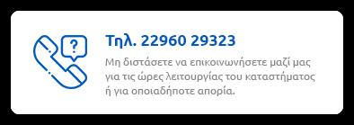 Τηλ. 22960 29323
